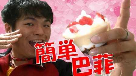 日本厨师公介の超级简单草莓巴菲教程视频【日本食玩嘉娜宝布丁芭菲】