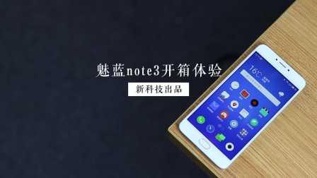 「新科技」量产版魅蓝note3开箱体验