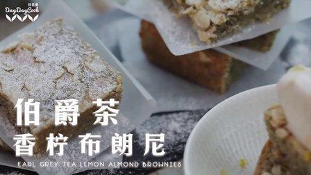 日日煮 2016 伯爵茶香柠檬布朗尼 172