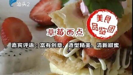 汕头美食潮 —「草莓西点」变变变  — 厨房达人班_教你做「栗子芥蓝煲」