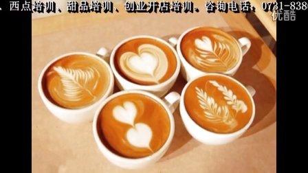 湖南开店创业培训-咖啡调酒培训-西点培训学习