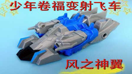 【魔力玩具学校】风之神翼 少年卷福变射飞车(4)开箱试玩测评 自动变形玩具魔幻车神机器人爆裂飞车
