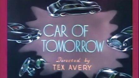 米高梅动画 明日汽车
