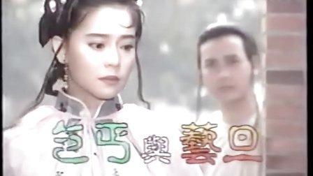 1995 華視 乞丐與藝旦