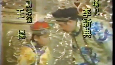 1984 台視 少林寺