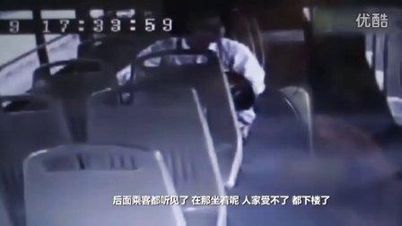 男女公交激吻互摸半小时同车大妈怒了这是干啥