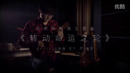 齐小龙Ukulele指弹演奏名侦探柯南主题曲《转动命运之轮》