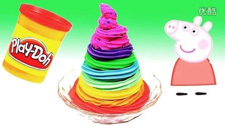 Play-Doh 培乐多欢乐时间-如何制作多层彩虹冰淇凌