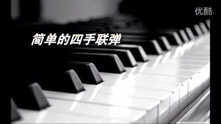 无影手:简单的四手联弹 超经典好听钢琴曲