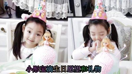 4月9日 超萌小彤宝快乐滴六岁生日 公主蛋糕