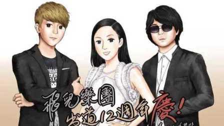 【风车·华语】飞儿乐团出道十二周年 7分钟催泪弹追忆青春