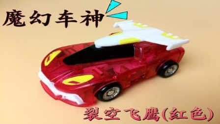 【魔力玩具学校】裂空飞鹰 魔幻车神自动爆裂变形玩具飞车机器人1