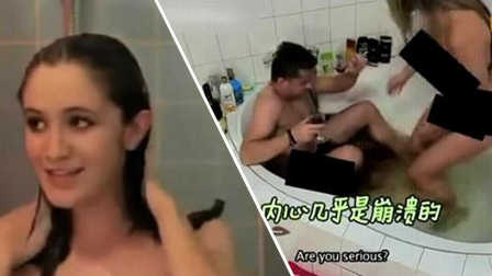 美女洗澡被男友恶搞走光 盘点被恶搞的女友们【阳亮爱盘点】第33期