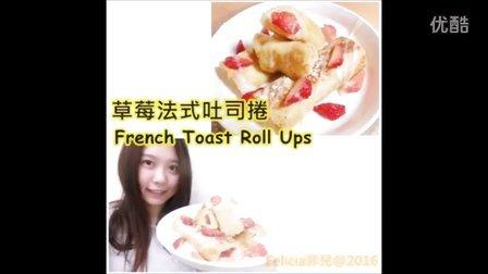Felicia菲兒|Handmade草莓法式吐司捲French Toast Roll Ups 超簡易自製美味下午茶afternoon tea