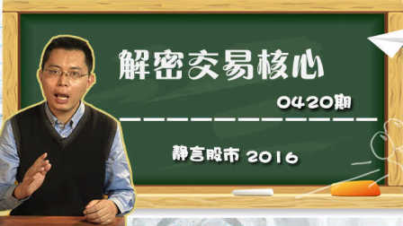 【静言股市】日播版0420:解密交易核心