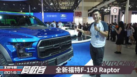 2016北京国际车展 全新福特F-150 Raptor