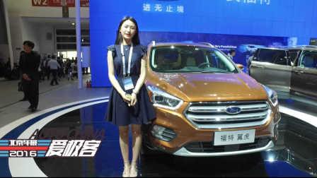 2016北京国际车展 福特新翼虎