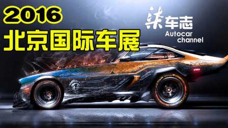 [2016北京车展] 很科幻 解读乐视超级电动汽车 LeSEE