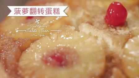 甜式美厨 2016 菠萝翻转蛋糕 03