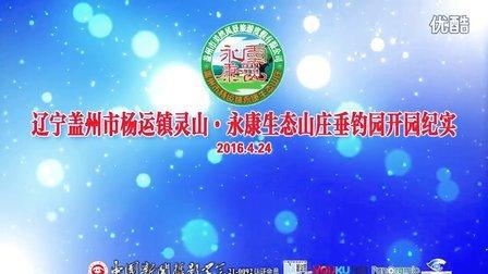 辽宁盖州市杨运镇灵山·永康生态山庄垂钓园开园纪实2016.4.24
