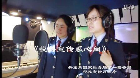 丹东市国家税务局第一稽查局税收宣传月短片-税法宣传系心间