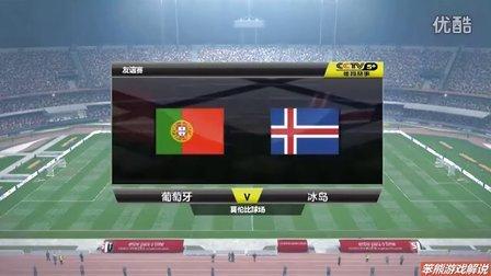 【2016欧洲杯】葡萄牙 vs 冰岛(小组赛,模拟比赛)