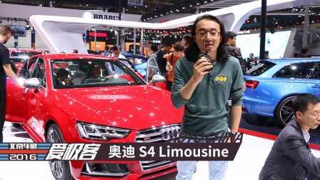 2016北京国际车展 奥迪新S3 S4