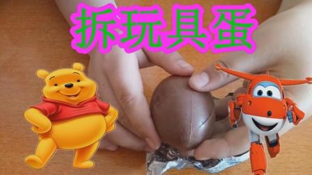 亲子游戏小宝和妈妈分享 拆健达奇趣蛋 迪士尼玩具蛋 小熊维尼版儿童玩具
