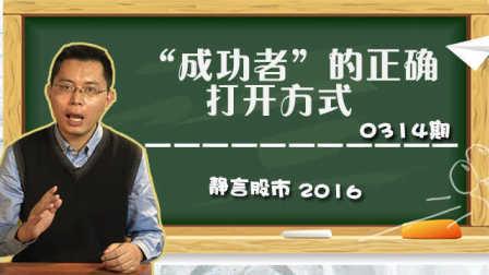 """【静言股市】日播版0314:""""成功者""""的正确打开方式"""
