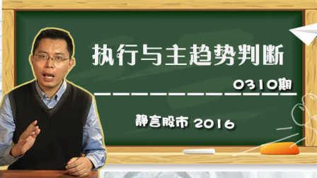 【静言股市】日播版0310:执行与主趋势判断