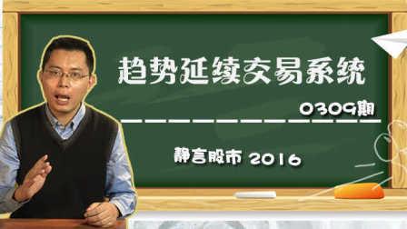 【静言股市】日播版0309:趋势延续交易系统