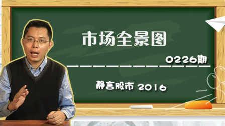 【静言股市】日播版0226:市场全景图