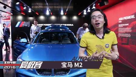 2016北京国际车展 宝马M2