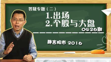 【静言股市】日播版0426:答疑专题(二):出场