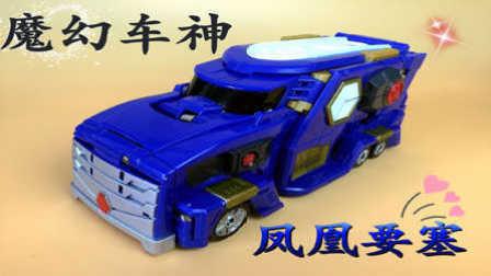 【魔力玩具学校】凤凰要塞 第二三季新款韩国魔幻车神自动爆裂变形玩具车机器人爆裂飞车