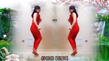 欣子广场舞舞----【好姑娘】
