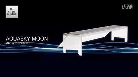08_水之天空月光系列产品的安装方法及镜面维护方法