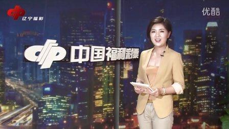 主持人刘迪新闻类播报《福彩资讯》2014095期大连彩民中双色球二等奖