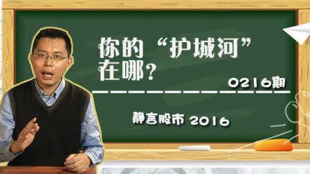"""【静言股市】日播版0216:你的""""护城河""""在哪?"""