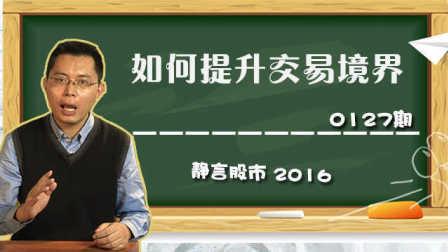 【静言股市】日播版0127:如何提升交易境界
