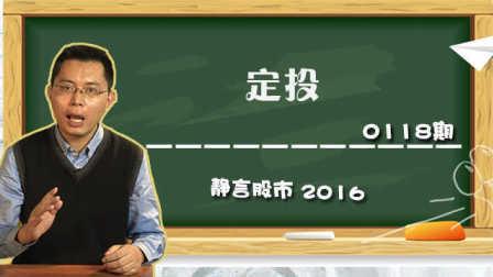 【静言股市】日播版0118:定投