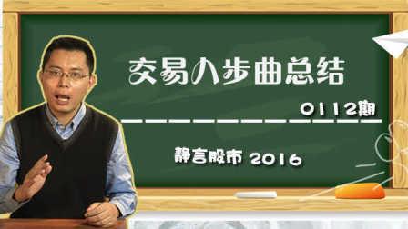 【静言股市】日播版0112:交易八步曲总结