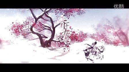 【天涯明月刀OL】【青玉案】众里寻她千百度,蓦然回首那人却在灯火阑珊处!
