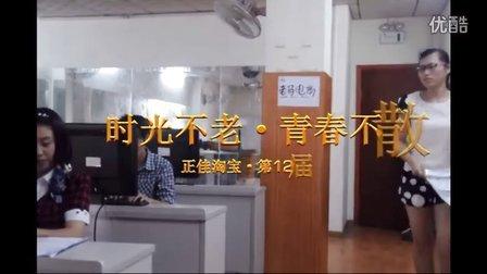 东莞高埗正佳淘宝网店美工培训第12届之《时光不老青春不散》