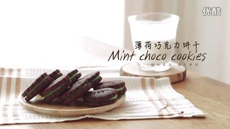 【大吃货爱美食】甜美清香的巧克力薄荷奶油夹心饼干 160428