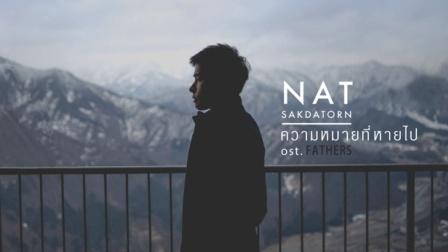 泰国电影《两个爸爸》主题曲《消失的爱意》中字MV@天府泰剧
