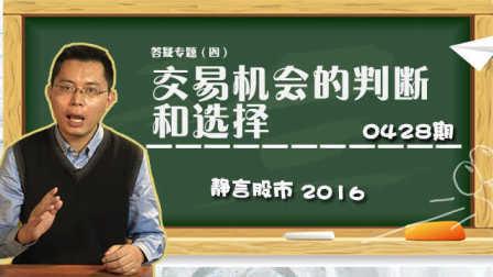 【静言股市】日播版0428:答疑专题(四):交易机会的判断和选择
