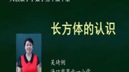 人教版小学数学五年级下册《长方体的认识》海口第11小学吴琦俐 x