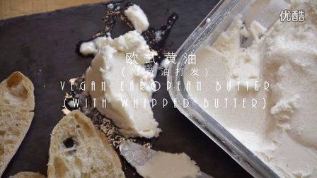 【奶类食验】自制欧式黄油/发酵黄油(附打发黄油)Vegan European Butter【一月食验室】
