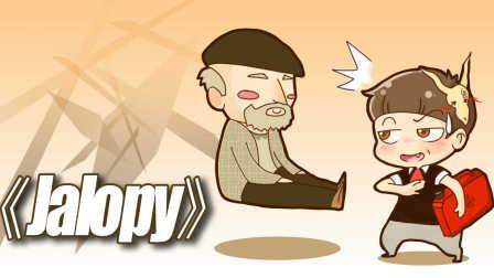 【风笑解说】你见过这么神经病的叔叔吗丨Jalopy EP2